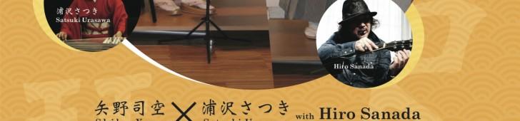 尺八と琴の奏者が来越。「SHAKUHACHi AND KOTO」、ホーチミンで12月19日開催