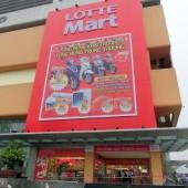 ロッテマート(Lotte Mart)