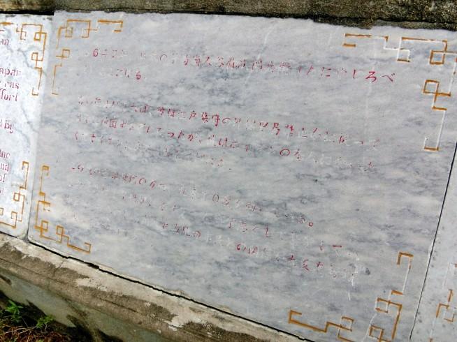 谷弥次郎兵衛についての石碑