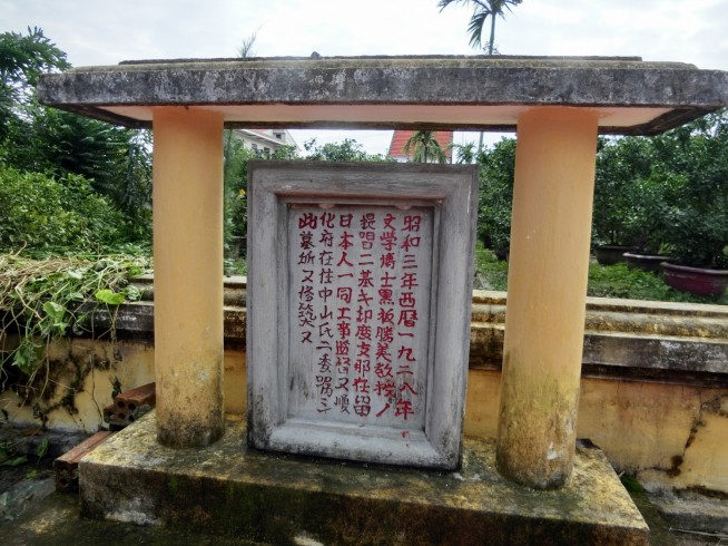 墓の修築について