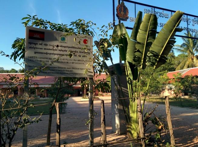 隣にある学校