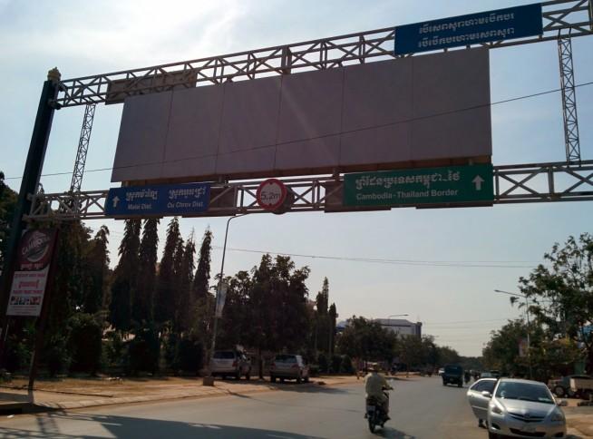 国道5号線と6号線が交わる街シソポン