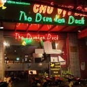 ザドランクンダック(The Drunken Duck)