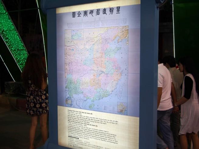 領有権を示す中国の古地図