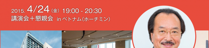 『変革と革新でグローバル・リーダーとなる』 外資系企業のトップを歴任してきた秋元征紘さんの講演がホーチミンで開催されます!