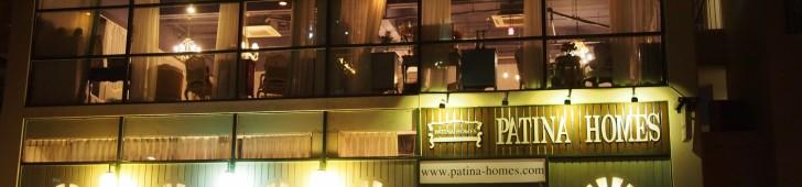パティナ ホーム (Patina Homes)