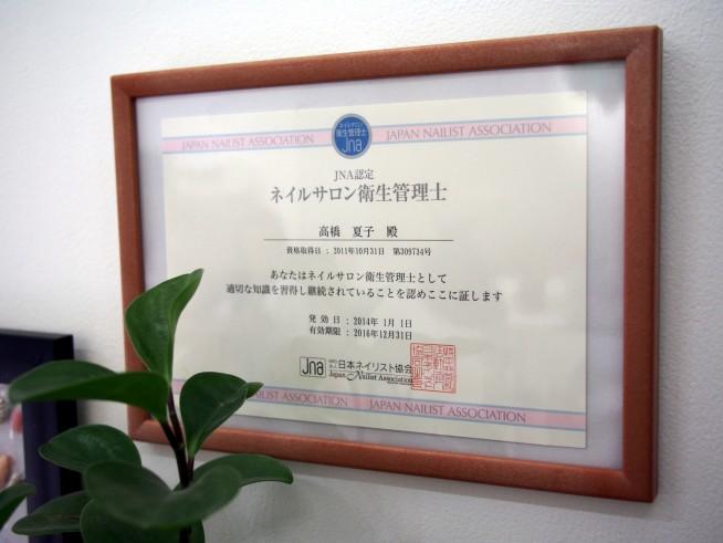 日本人ネイリストが常駐