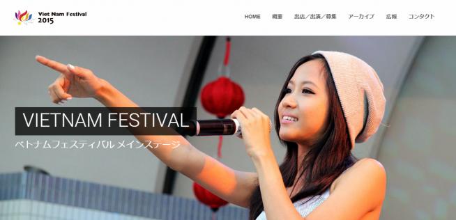 ベトナムフェスティバル2015ウェブサイトより