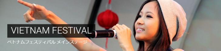 2015年6月13、14日、日越文化交流の祭典「ベトナムフェスティバル2015」開催