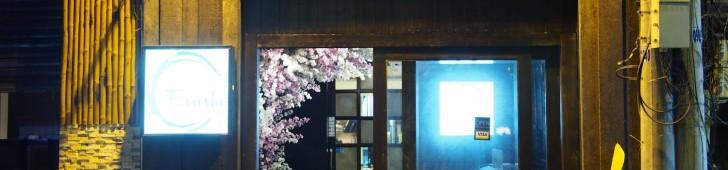 えにし (Japanese Restaurants Enishi)