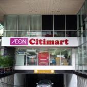 イオン・シティマート・ランカスター店(AEON Citimart - Landcaster)