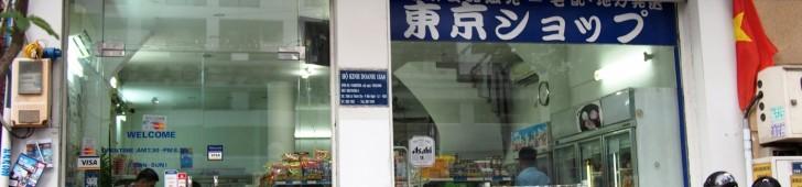東京ショップ(Tokyo Shop)