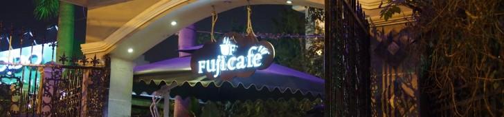 フジ カフェ(Fuji Cafe)