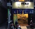 NEKO(ねこ) – Sushi & Cocktail & Coffee