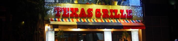 テキサスグリル(Texas Grille)