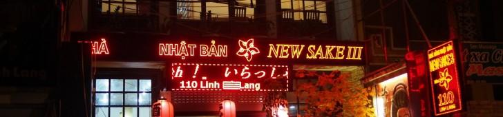 ニューサケIII(New Sake III)