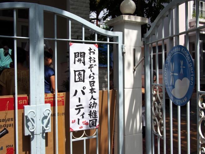 開園パーティーと書かれた門をくぐります