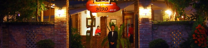 ドクターズカフェ&レストラン ヒロ(Doctor's Cafe & Restaurant HIRO)