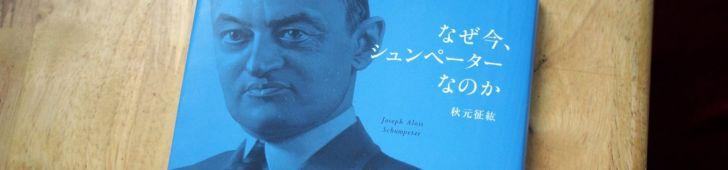 【12月2日】『なぜ、今シュンペーターなのか』出版記念講演 in ホーチミン開催!