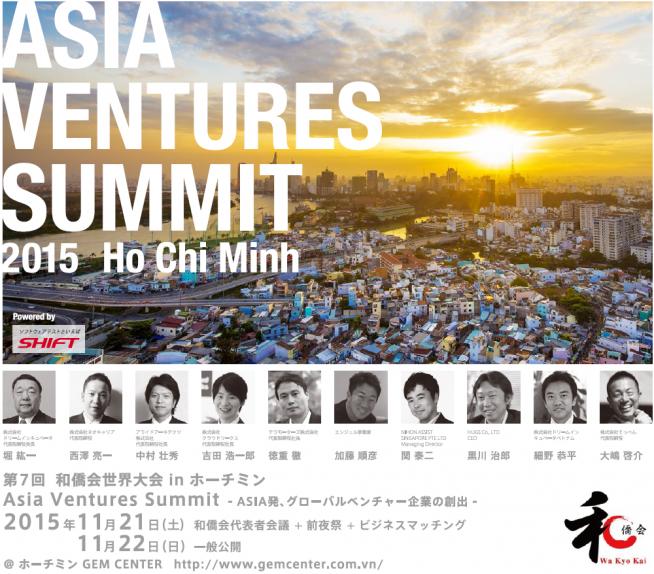 第7回和橋世界大会「ASIA VENTURES SUMMIT 2015」