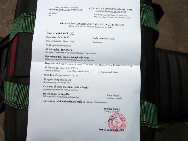 国境地域への入域許可証