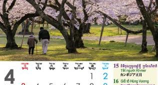 国際チャリティーカレンダー「となりの暦」のご案内