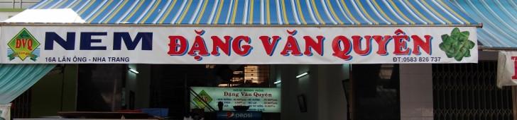 ネムヌン・ニンホア・ダンヴァンクエン(Nem Nướng Ninh Hòa Đặng Văn Quyên)