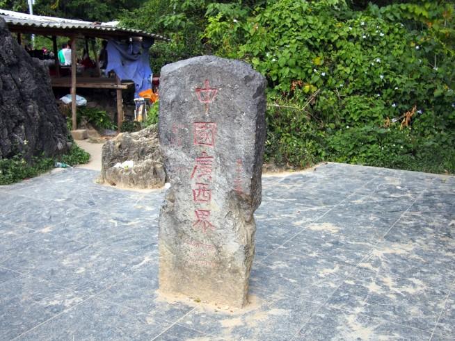 中国語の石碑も