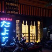 たより(Tayori Japanese Restaurant )