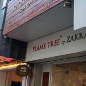 フレームツリー(FLAME TREE by ZAKKA)