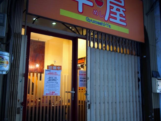 牛めし屋・日本酒で乾杯