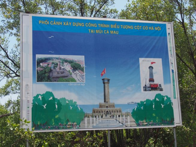 フラッグタワーの建設が予定されている