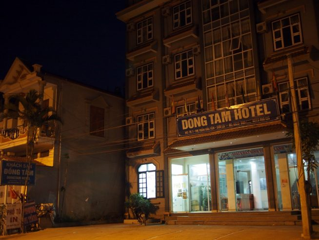 町一番のホテル