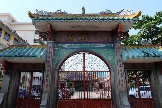 二府會館の門