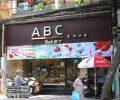 エービーシーベーカリー ファングーラオ店(ABC Bakery Phạm Ngũ Lão)