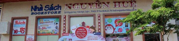 ファハサ グエンフエ店(Fahasa Nguyễn Huệ)