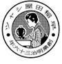 早稲田屋シャツのロゴ
