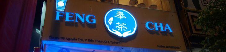 奉茶(Feng Cha)