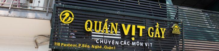 クアン・ビット・ガイ(Quán Vịt Gầy)