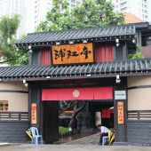 浦江亭 タオディエン店(Phổ Đình Thảo Điền)
