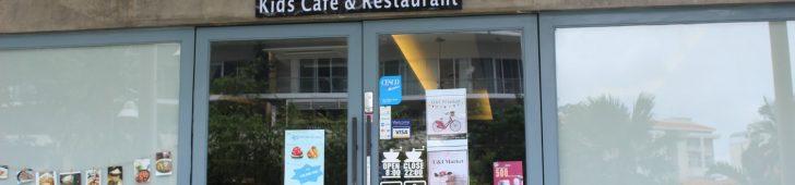 モモキッズカフェ&レストラン(MOMO Kids Cafe & Restaurant)
