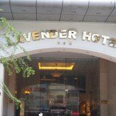 ラベンダーホテル(Lavender Hotel)