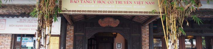 伝統医学博物館(FITO博物館)でベトナムの医療や漢方薬について学ぼう