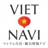 ベトナム生活・観光情報ナビ