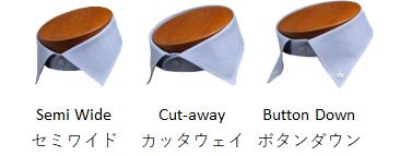襟の種類も多様