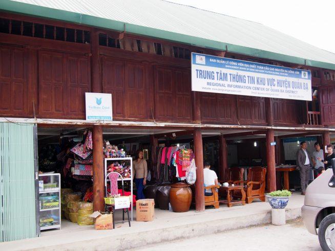 クアンバの観光センター