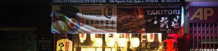 濃厚鶏そば麺屋武一 本格炭火焼鳥 新道(Chicken Ramen Takeichi & Yakitori Shindo)