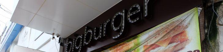 ビッグ バーガー(Big Burger)