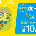 LCC初!バニラエア成田⇔ホーチミン線新規就航