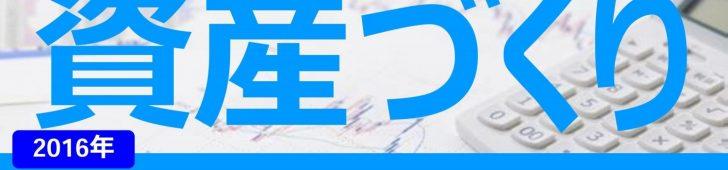 10月2、3日『海外在住・ゼロからはじめる 資産づくりセミナー』のご案内